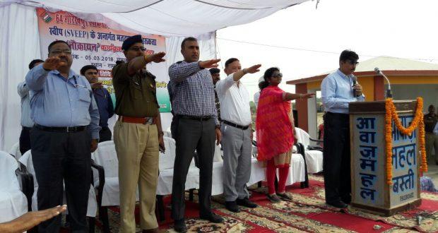 मतदाता जागरूकता कार्यक्रम में गोरखपुर के कमिश्नर, डीएम और अन्य अफसर