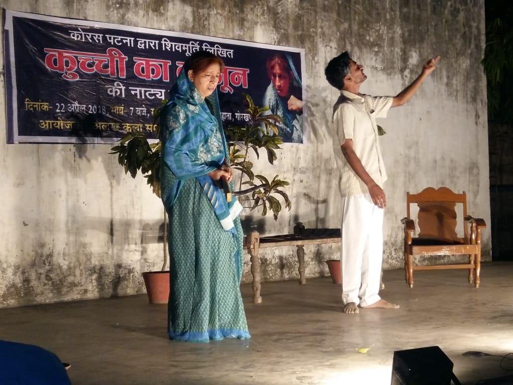 kuchchi ka kanoon_gorakhpur 2