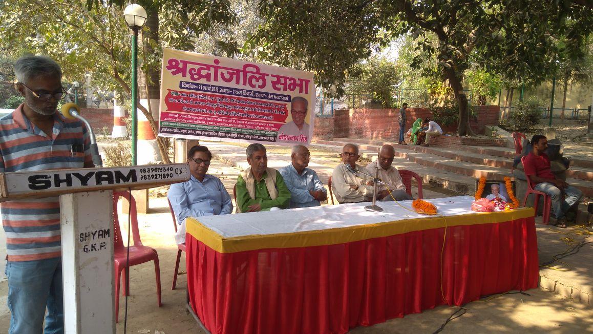 kedarnath singh_smriti sabha 2