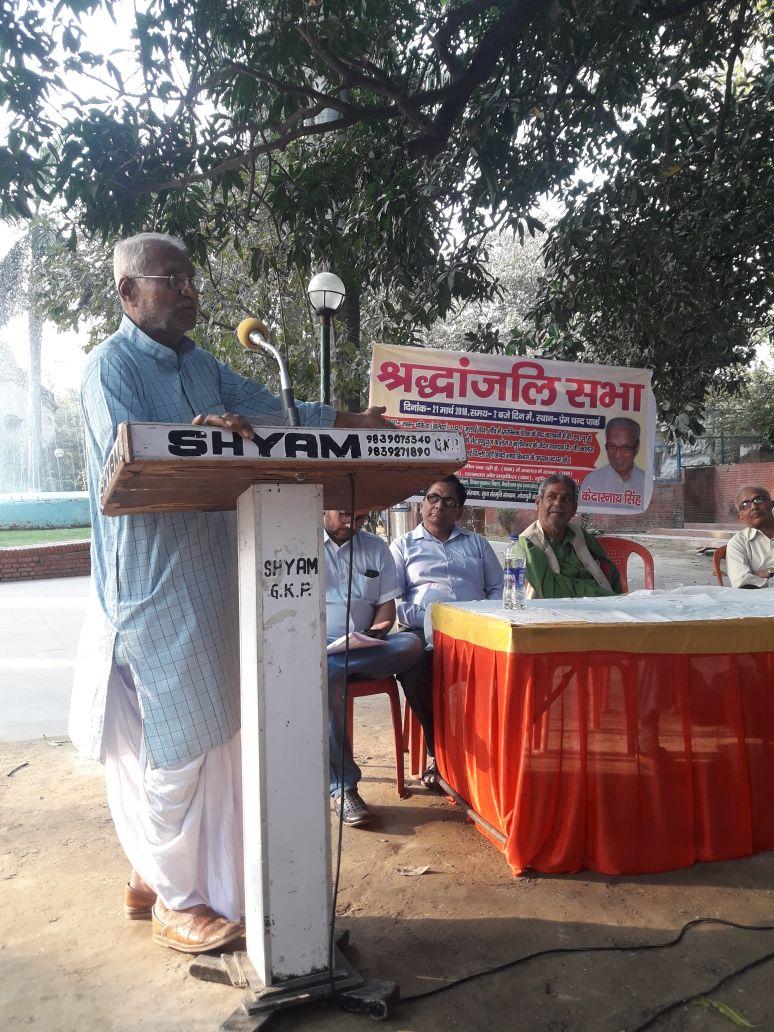 kedarnath singh_smriti sabha 5